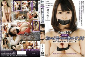 AAA-002 Wife Of The Married Woman … Your Targeted Breeding Fourth Chapter A Complete Right? Lori Wife Nozomi Hatsuki 25 Year Old Who Was Confined To A Neighbor Torture