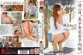 ABP-261 One Night The 2nd, Pretty Appointment. In The Case Of Second Chapter ~ Terutsuki Anri ~