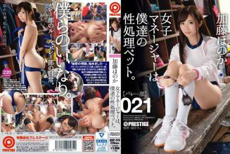ABP-516 Women's Manager, Our Sex Processing Pet. 021 Kato Honoka