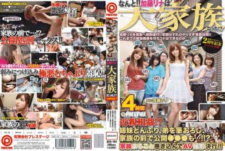 ABS-149 What!! Rina Kato Was In a Big Family!?