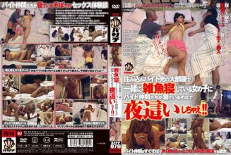 AEPP-079 Shimae The Night Crawling Beside Colleagues Bytes Are Sleeping Girls Have Been Together In A Large Room Where Zakone Live-byte!!