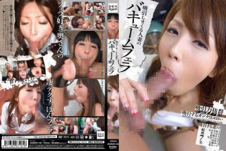 AGEMIX-148 Married Sluts Sucking Vacuum Spree