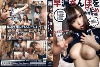 AGEMIX-157 Management Dimensions Ejaculation Stop Premature Ejaculation The Penis!