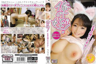 ALB-158 My Niece!Hinata Cum Big Brother To The Daughter Of