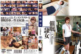 ANX-043 Hypnosis Slave Girl A.Mizuno