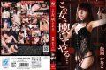 APAK-070 This Woman, I'll Break … Iioka Kanako