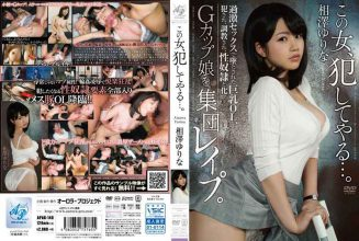 APAK-140 This Woman, I'll Commit ….Gang Rape A G Cup Daughter.Busty OL That Has Been The 墜 In Radical Sex, Fucked, Is Torture, It Turns Into Sexual Slavery …. Aizawa Yurina