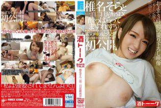 AQUA-009 Liquor Toku Shiina Sky Night Two Days Drunk SEX