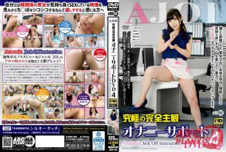 ARM-485 AJOI Ultimate Full Subjective Masturbation Support DVD4 Aromatic Jerk Off Instruction