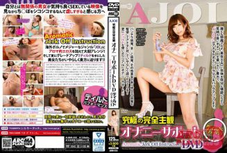 ARM-555 Ajoi Ultimate Full Subjective Masturbation Support Dvd Dildo Performance Aromatic Jerk Off Instruction