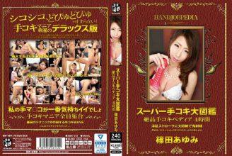 ASFB-272 Super Handjob Illustration Exclaimed Handsome Handcalled 4 Hours Shinoda Ayumi