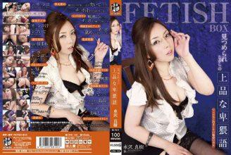 ATFB-120 Maki Mizusawa Obscene Language Classy While Being Stared At