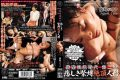 ATID-241 Bondage Cum Doll Fujisaki Elina Sad Second Episode Cruel Roman Era