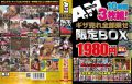 ATOM-123 Disc 3 BOX Limited Place Giza Sell All!Work Should Take Full Recorded 24 Best-selling Title + 1,980 Yen For 10 Hours!