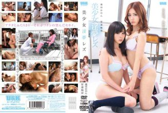 AUKG-205 Pretty Wet Dream Lesbian Takigawa Canon Adachi Yuzu Nana