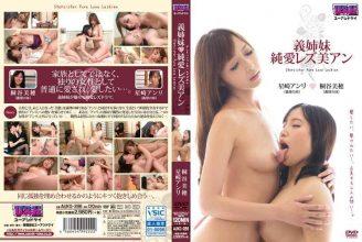 AUKG-286 Stepsister Pure Love Lesbian Beauty Anne Hoshizaki Anri Kiriya Miho