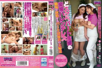AUKG-313 Throat Lewd Part Housewife Of Transformation Shameless Lesbian Of Part Cleaning Staff To Lust At Work Housewives – Suzuki Collar Ikumi Kondo