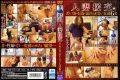 AVNT-031 Married Compensated Dating Is Not Forgotten Act Of Young-girls 6 People –