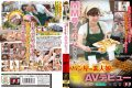 AVOP-052 Amateur Daughter Of The Bakery Did Not Show Even Underwear In MM No. AV Debut