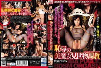 AVSA-057 Beautiful Witch Of Disgrace Watcher Sightseeing Truth Hinami Naruzawa