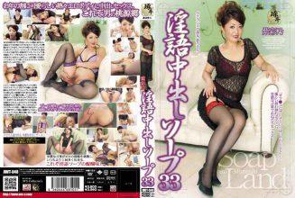 AWT-048 Ayano Murasaki Dirty Talk Nakadashi Soap 33