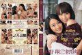 BBAN-028 Lesbian Anniversary Sho Nishino Itano Yuki