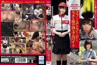 BCPV-052 Fast Food And Horny Kakemochi Part-time Job