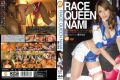 BF-263 RACE QUEEN NAMI ~ Spill!Private SEX ~ Love Akino Waves Of Active G-Cup Race Queen