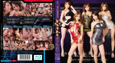 BID-006 We Want To Be Fucked By A Beautiful Older Sister And FIRST ANNIVERSARY (Blu-ray Disc)
