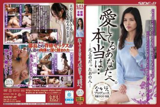 BNSPS-367 I Love To You.The Truth Is … Former Boss Was The That Person Muto Ayaka