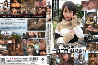 BSY-011 Hot Spring Trip Nozomi Hazuki Of The Night Two Days Of The Libido Strong, Mouth Horny-Berokisu Love Transformation Daughter