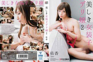 BTIS-075 Beautiful Josoko Deli Miss 2 Yuka