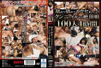 BUR-457 Licking And Licking And Rolled Capitalize!100 People Four Hours Climax Daughter Spree In Cunnilingus