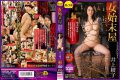 CESD-104 Woman Settlement Shop And Dispose Ya … Kayowaki Women Of Ally And Now Of Heisei To Success Or Failure The Nefarious Man That Rampant The Tokoyo With Clear Mind And Ripe Flesh Shioki People Ayako Inoue