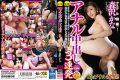 CESD-366 Kana Morisawa Pies Anal 3 Barrage