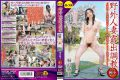 CETD-194 Wife Outdoor Exposure Torture Chaste Yosoji Blush Of Shame Masturbation Alley Tachishon Estrus Sex! Kirishima Ayako