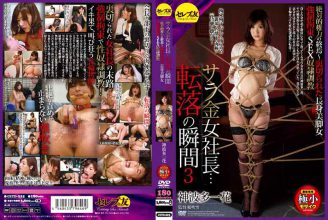 CETD-225 Sara Gold Woman President … Tall Legs Woman Forced Restraint Was Betrayed ~ Demise Of The Moment 3 Absolute Power Of The Fall SEX Slaves Torture Kan'nami Multi Ichihana