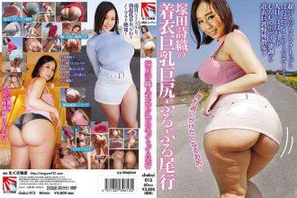 CHAKUI-013 Shiori Tsukada Of Clothes Busty Big Purupuru Tailing