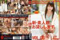 CHN-011 New Amateur Daughter, I Will Lend You. VOL.06