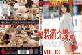 CHN-026 New Amateur Daughter, I Will Lend You. VOL.13