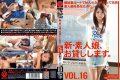 CHN-032 New Amateur Daughter, I Will Lend You. VOL.16 Yukawa Alice