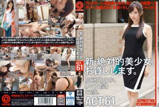 CHN-116 New Absolutely Beautiful Girl, And Then Lend You. ACT.61 Kato Honoka