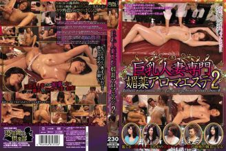 CLUB-084 Busty Housewives Specialty Aphrodisiac Aroma Este 2