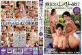 CME-002 Mature Three Leslie Travel Hyogo Asago Hen
