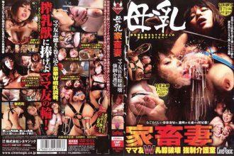 CMF-017 Shiho Jiang Sha Murai Shimada Care Room Forced Mammary Gland Destruction W Mom Friend Wife Breast Milk Cattle