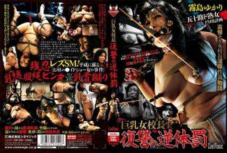 CMF-020 Reverse Corporal Punishment Kirishima Yukari Busty Woman Principal Revenge