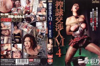 CMN-085 M-4 People Squeezed Slave Negotiation