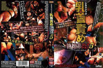 CMN-144 Cinemagic Nipple Torture Relentless System Collection 5