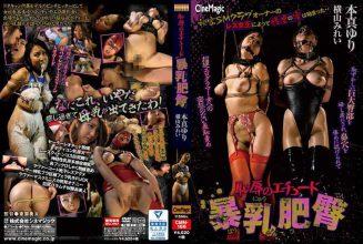 CMN-166 Etude Exploding Breasts Koeshiri Of Shame