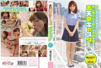 CND-041 Popular In Rural Areas Local Stations! AV Debut Fukuyama Yukari Weather Caster Shock With Great Support Of Our Uncle